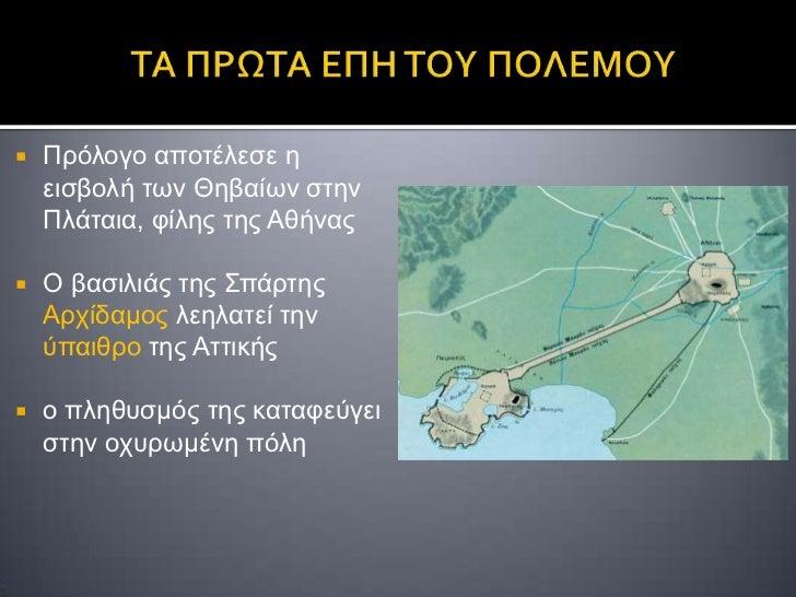  430 πΧ κηα κνιπζκαηηθή  αζζέλεηα ινηκόο  απνδεθαηίδεη ηνλ πιεζπζκό  ηεο Αζήλαο Θύκα θαη ν Πεξηθιήο, 429  πΧ Οη Αζελαίν...