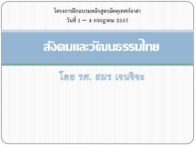 โครงการฝึกอบรมหลักสูตรมัคคุเทศก์อาสา  วันที่ 1 – 4 กรกฎาคม 2557  สังคมและวัฒนธรรมไทย