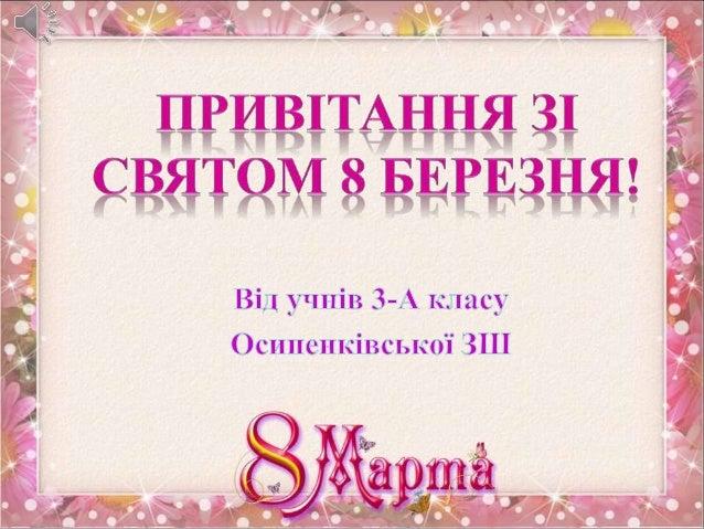 Людмило Василівно! Вам - прекрасній, незрівнянній, Наче сонечко весняне, Цей букет вітань, Що підібраний з любов'ю Щастя! ...