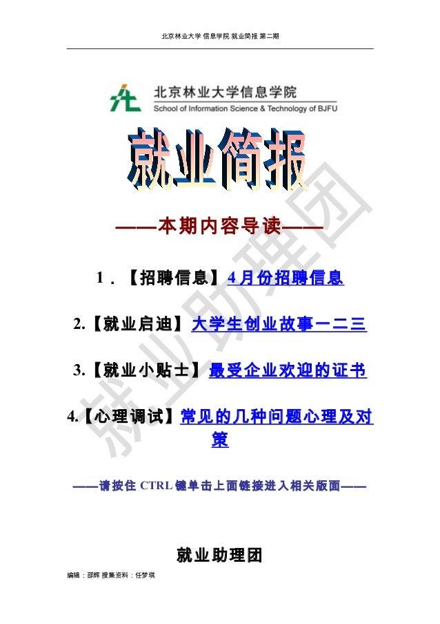 □ 公 司 简 介 上海网域网络科技有限公司(即中国网域网)成立于 2002 年,是上海基于互联网提供全面电 子商务咨询与解决方案的优秀 IT 企业之一,拥有中华人民共和国信息产业部颁发的经营性增值电 信业务( ICP )经营许可证,主要向国内...