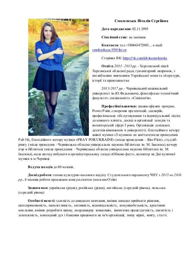 Смоленська Віталія Сергіївна Дата народження:02.11.1995 Сімейний стан: не заміжня Контакти:тел.+380663472003, , e-mail: sm...