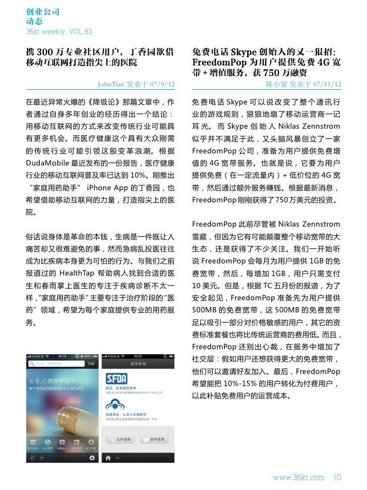创业公司动态36kr weekly VOL 83                     JohnTian 发表于 07/9/12                    陈小蒙 发表于 07/11/12在最近异常火爆的《降级论》那篇文章中,作 ...