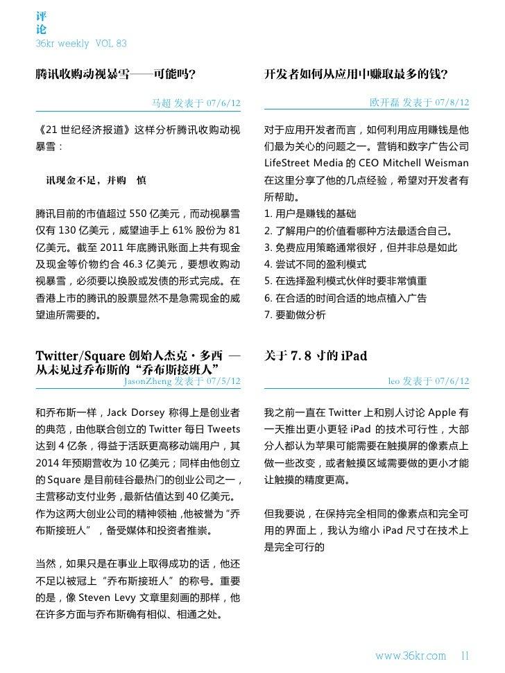 评论36kr weekly VOL 83                      马超 发表于 07/6/12                          欧开磊 发表于 07/8/12《21 世纪经济报道》这样分析腾讯收购动视    ...