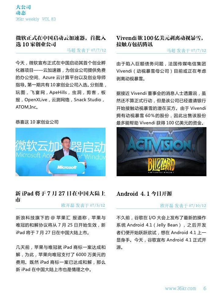 大公司动态36kr weekly VOL 83                      马超 发表于 07/7/12                    马超 发表于 07/7/12今天,微软宣布正式在中国启动其首个创业孵         ...