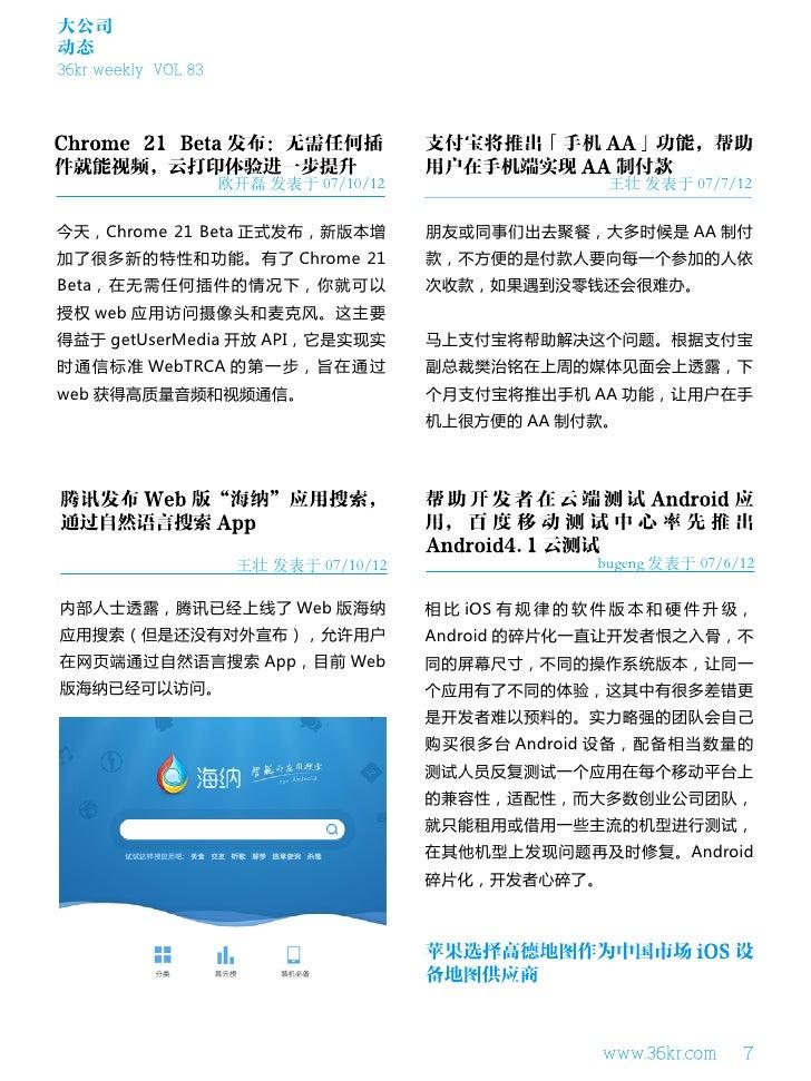 大公司动态36kr weekly VOL 83                     欧开磊 发表于 07/10/12                     王壮 发表于 07/7/12今天,Chrome 21 Beta 正式发布,新版本增...
