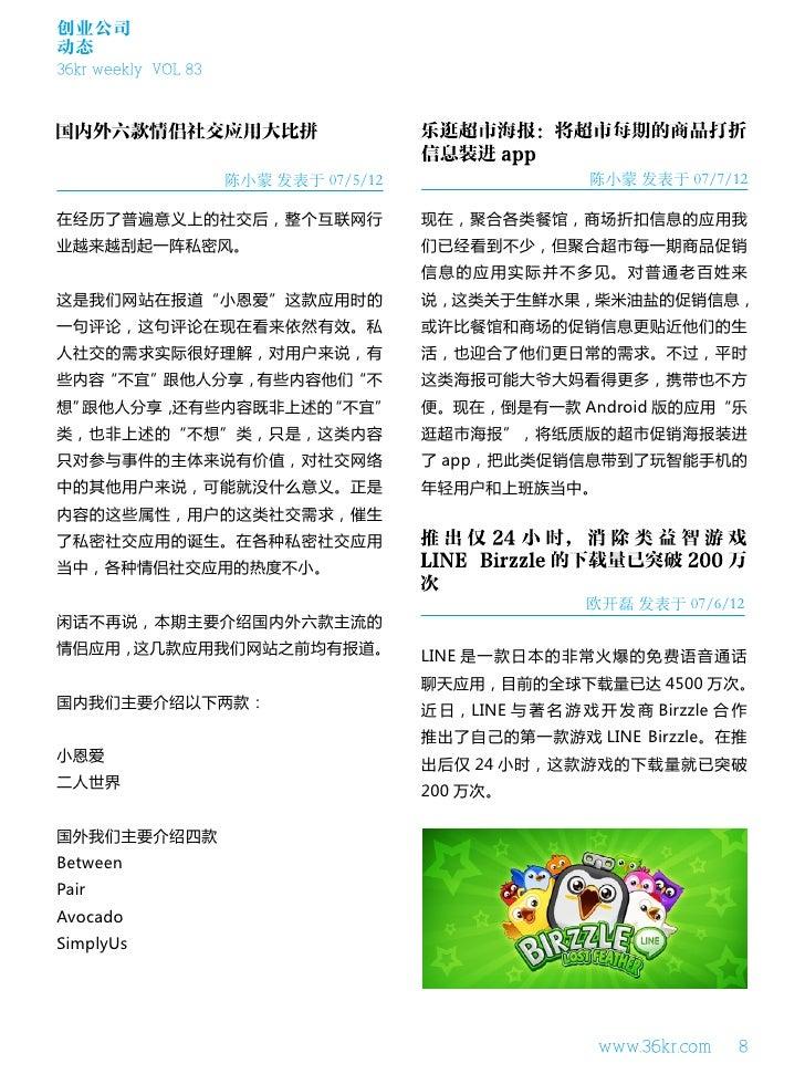 创业公司动态36kr weekly VOL 83                     陈小蒙 发表于 07/5/12                     陈小蒙 发表于 07/7/12在经历了普遍意义上的社交后,整个互联网行      ...