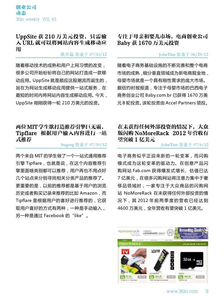 创业公司动态36kr weekly VOL 83                     欧开磊 发表于 07/10/12                      JohnTian 发表于 06/29/12随着移动技术的成熟和用户上网习惯的改...