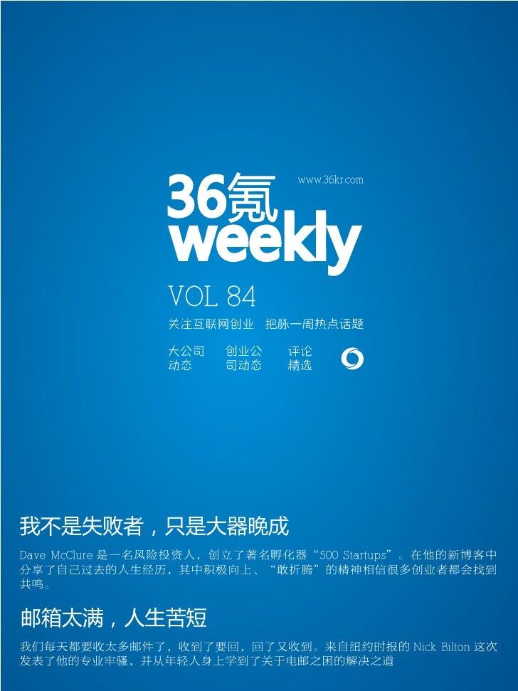 36kr weekly VOL 84                                  www.36kr.com                      VOL 84                      关注互联网创业 ...