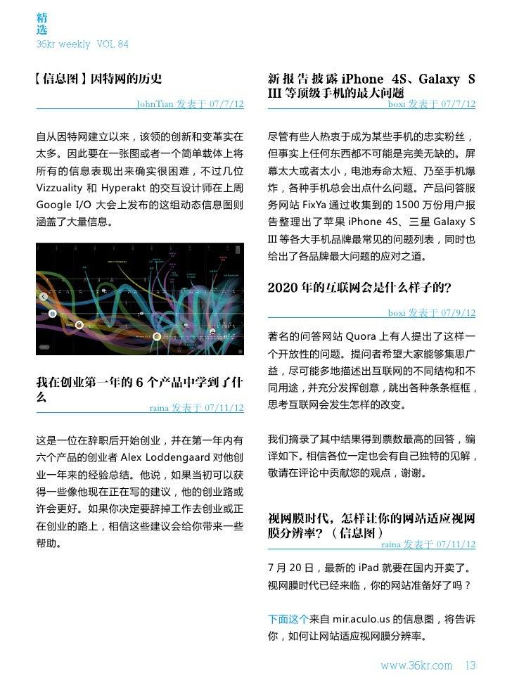 精选36kr weekly VOL 84                     JohnTian 发表于 07/7/12                   boxi 发表于 07/7/12自从因特网建立以来,该领的创新和变革实在      ...