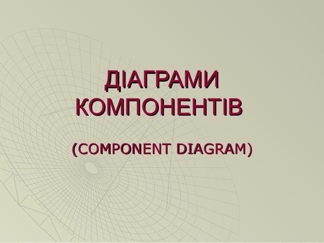 ДДІІАГРАМИАГРАМИ КОМПОНЕНТІВКОМПОНЕНТІВ ((COMPONENT DIAGRAM)COMPONENT DIAGRAM)