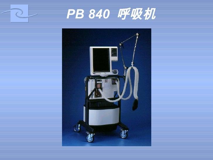 PB 840   呼吸机