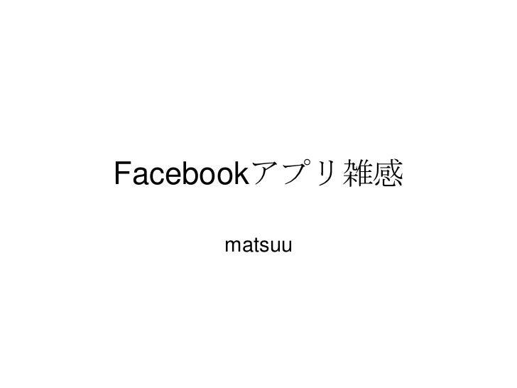 Facebookアプリ雑感    matsuu