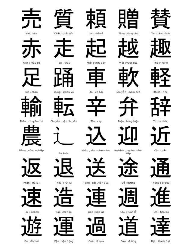 売  Mại : bán  質  Chất : chất vấn  頼  Lại : nhờ vả  贈  Tặng : tặng cho  賛  Tán : tán thành  赤  Xích : màu đỏ  走  Tẩu : chạy...