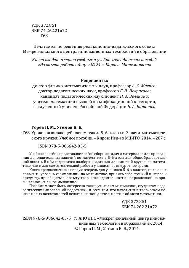Математика задачи о карасей и щук 2 класс учебник часть 2.школа