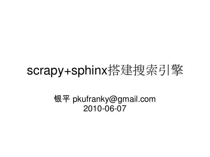 scrapy+sphinx搭建搜索引擎   银平 pkufranky@gmail.com        2010-06-07
