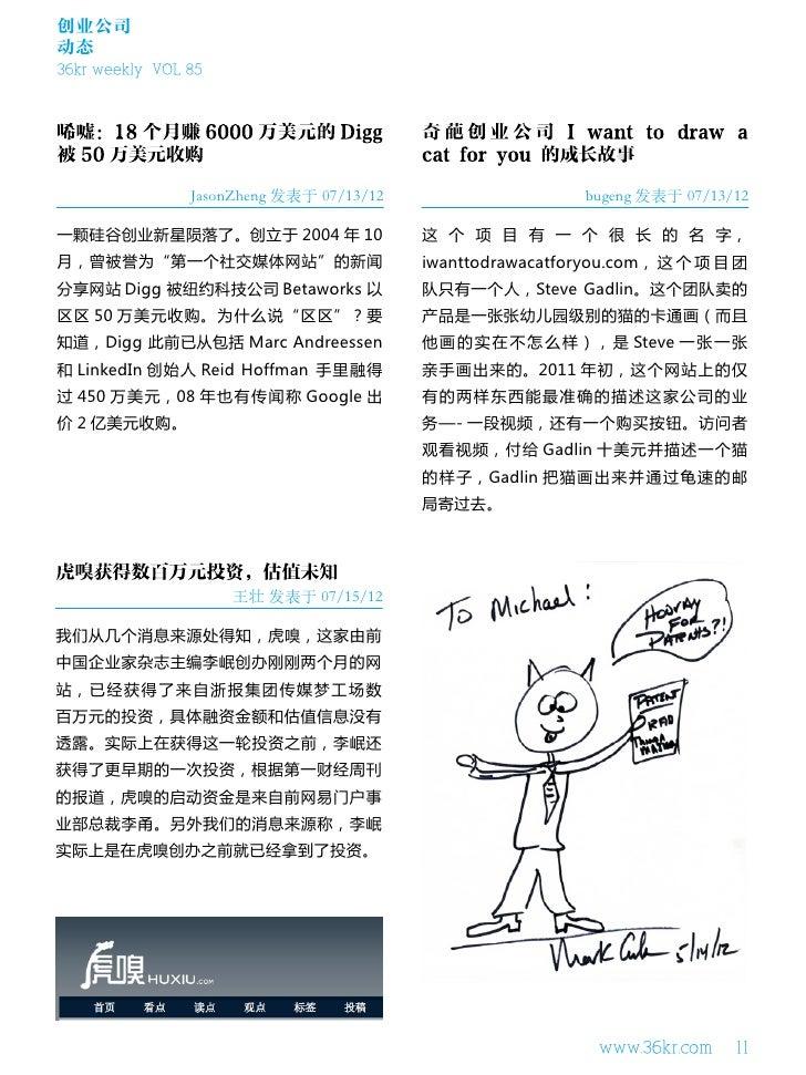 创业公司动态36kr weekly VOL 85                JasonZheng 发表于 07/13/12                     bugeng 发表于 07/13/12一颗硅谷创业新星陨落了。创立于 200...