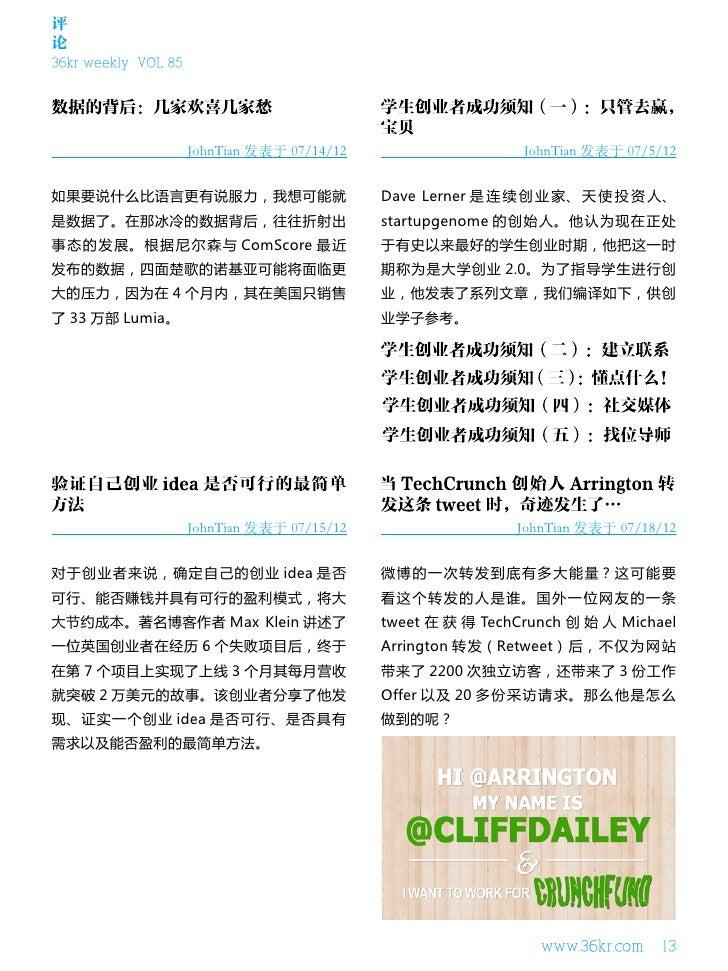 评论36kr weekly VOL 85                     JohnTian 发表于 07/14/12                    JohnTian 发表于 07/5/12如果要说什么比语言更有说服力,我想可能就...