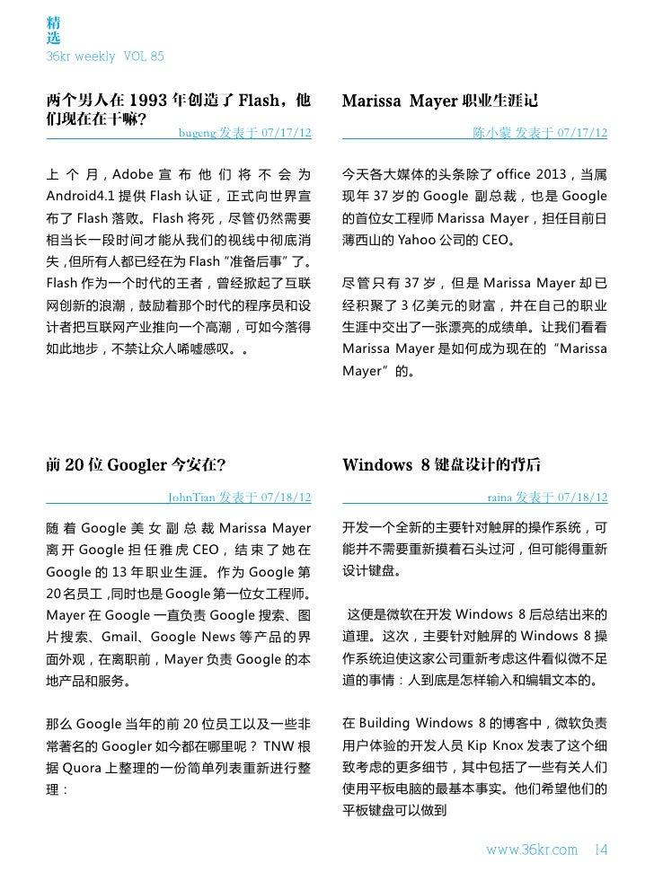 精选36kr weekly VOL 85                      bugeng 发表于 07/17/12                     陈小蒙 发表于 07/17/12上 个 月,Adobe 宣 布 他 们 将 不 ...