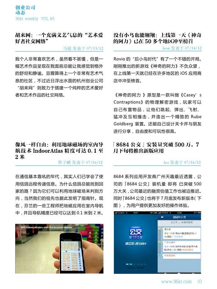 创业公司动态36kr weekly VOL 85                      马超 发表于 07/13/12                 leon 发表于 07/14/12我个人非常喜欢艺术,虽然看不甚懂,但是一       ...