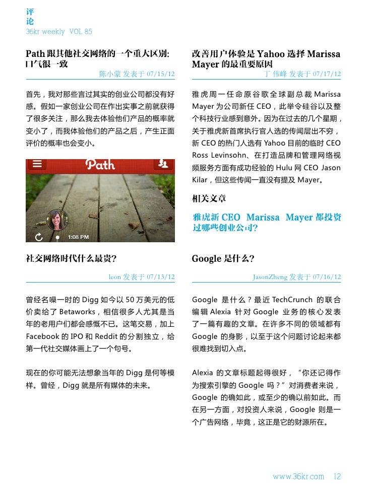 评论36kr weekly VOL 85                     陈小蒙 发表于 07/15/12                      丁 伟峰 发表于 07/17/12首先,我对那些言过其实的创业公司都没有好      ...