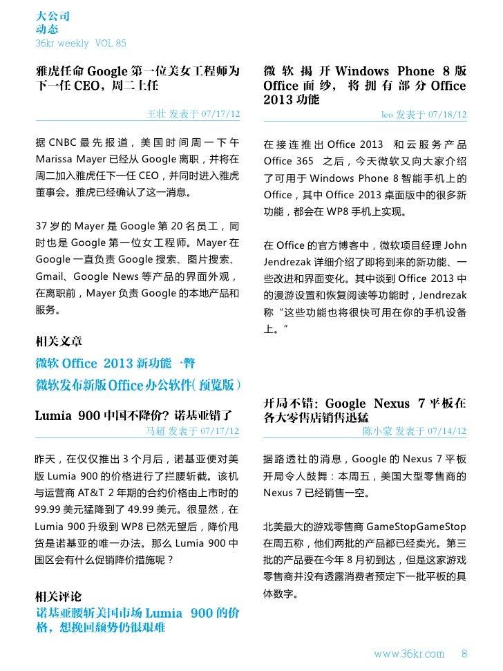 大公司动态36kr weekly VOL 85                     王壮 发表于 07/17/12                       leo 发表于 07/18/12据 CNBC 最 先 报 道, 美 国 时 间 ...