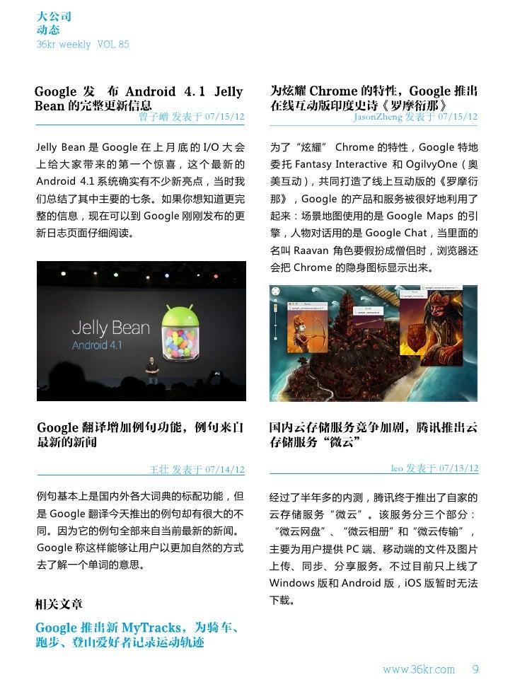大公司动态36kr weekly VOL 85                     曾子嶒 发表于 07/15/12                  JasonZheng 发表于 07/15/12Jelly Bean 是 Google 在...