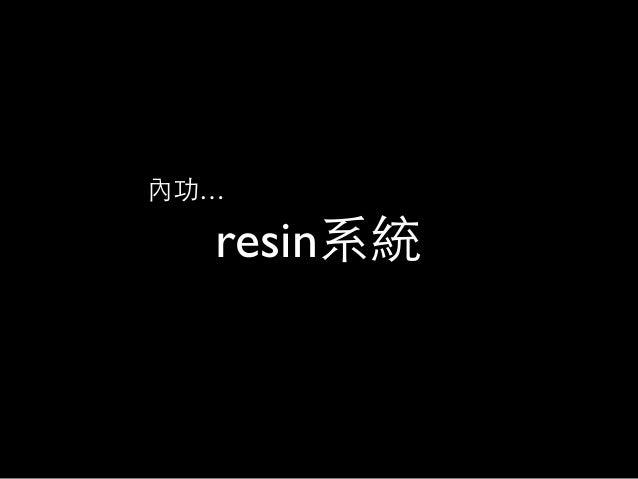 resin系統 內功…