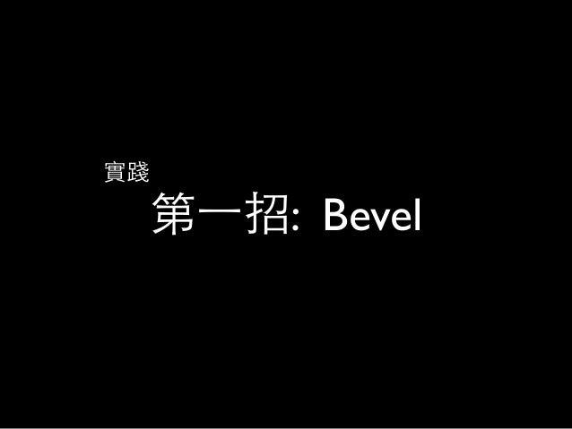第⼀一招: Bevel 實踐