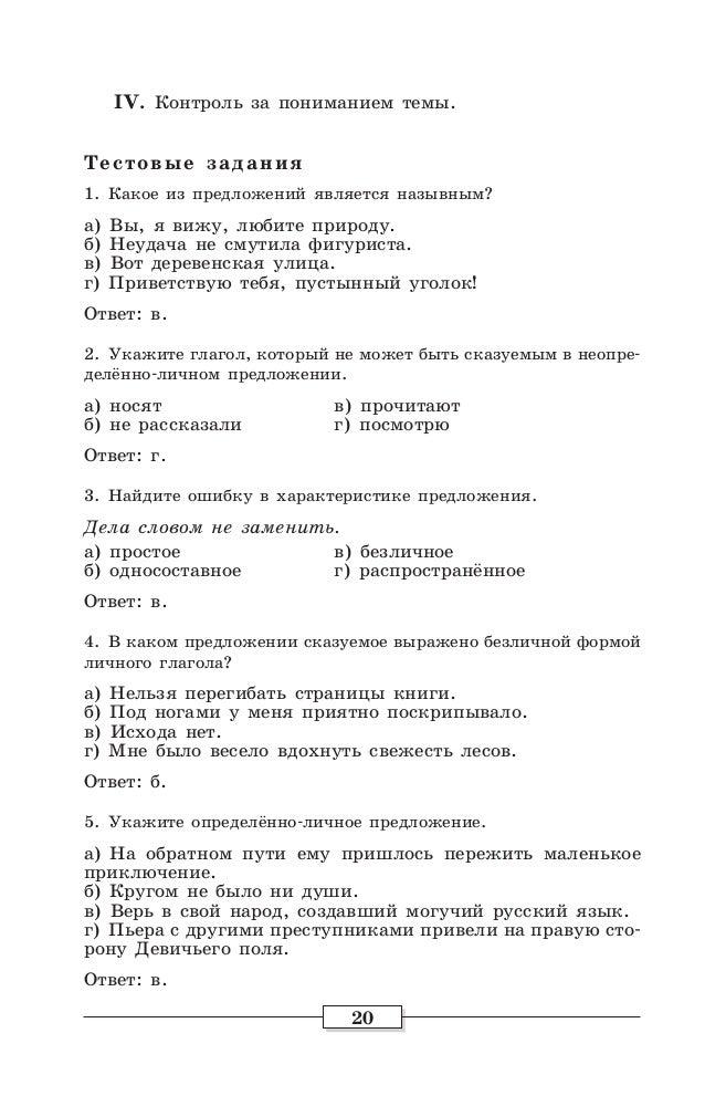 Тестовая работа с ответами вводные слова и обращения