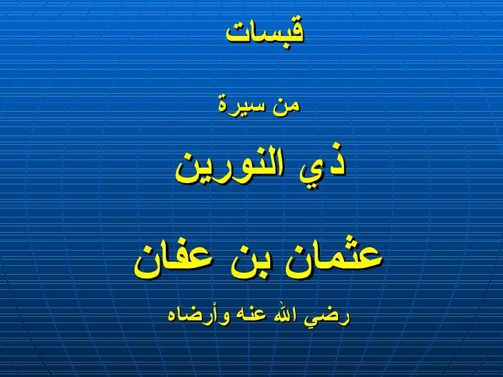 قبسات  من سيرة ذي النورين عثمان بن عفان رضي الله عنه وأرضاه