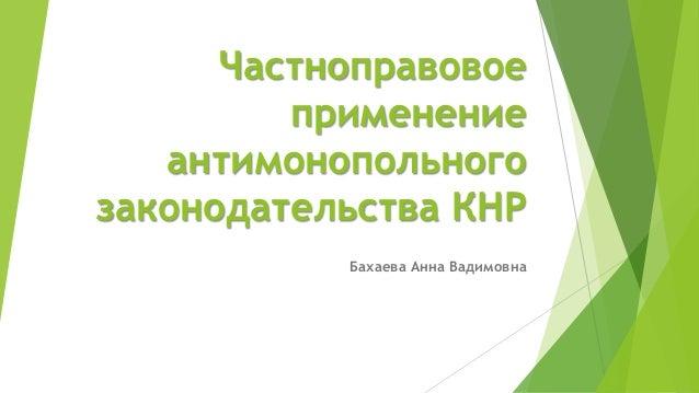 Частноправовое применение антимонопольного законодательства КНР Бахаева Анна Вадимовна