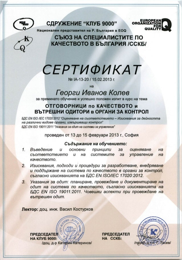 Certifikat OK_i_oditor