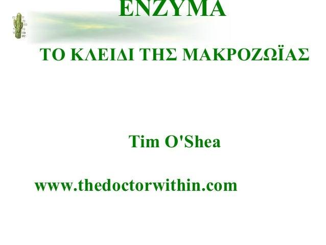ΕΝΖΥΜΑ ΤΟ ΚΛΕΙΔΙ ΤΗΣ ΜΑΚΡΟΖΩΪΑΣ Tim O'Shea www.thedoctorwithin.com