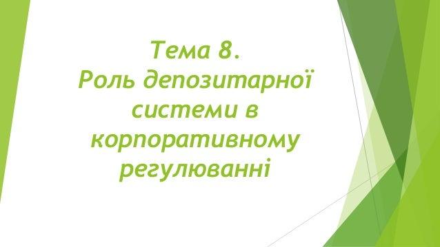Тема 8. Роль депозитарної системи в корпоративному регулюванні