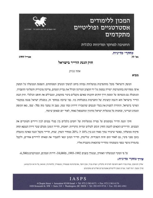 מדיניות מחקרי מס'39אפריל1999 בישראל הדייר הגנת חוק מנירב אהוד מבוא המפותחים המערב למשקי ביחס...