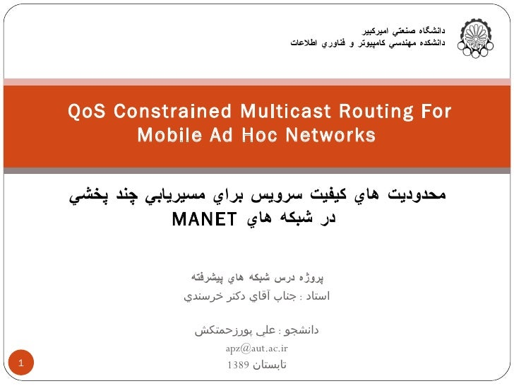 QoS Constrained Multicast Routing For Mobile Ad Hoc Networks