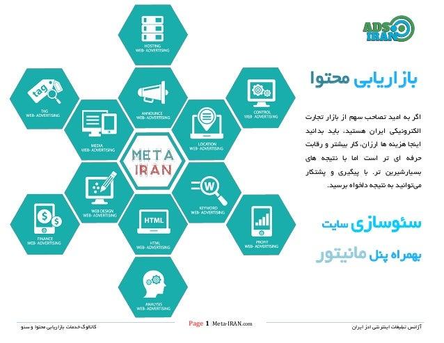 Page 1 |Meta-IRAN.com خدمات کاتالوگسئو و محتوا بازاریابی ایران ادز اینترنتی تبلیغات آژانس بازاریابی...