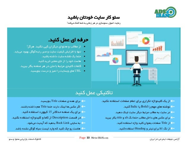 Page 10  Meta-IRAN.com خدمات کاتالوگسئو و محتوا بازاریابی ایران ادز اینترنتی تبلیغات آژانس باشید ...
