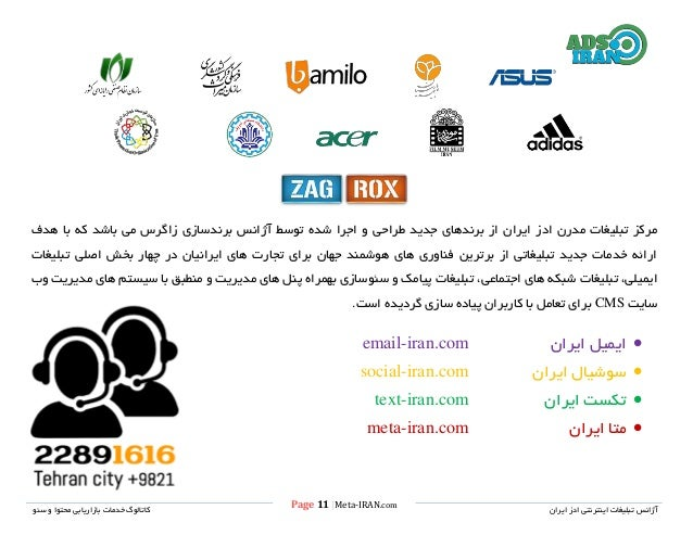 Page 11  Meta-IRAN.com خدمات کاتالوگسئو و محتوا بازاریابی ایران ادز اینترنتی تبلیغات آژانس هدف با...