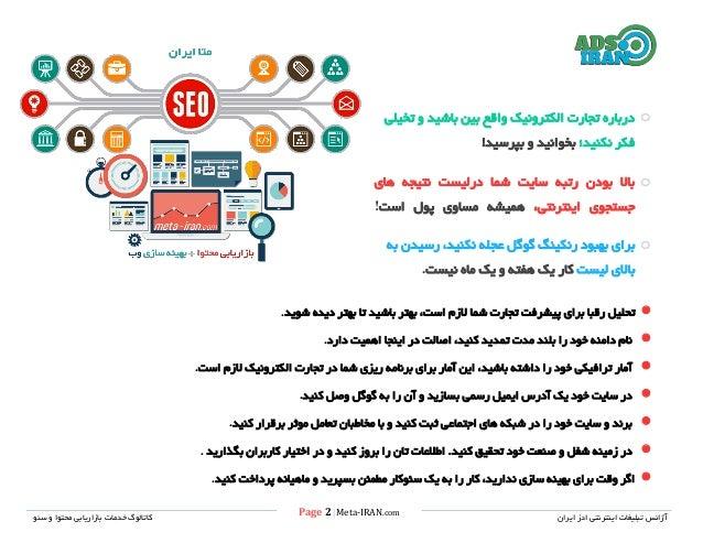 Page 2  Meta-IRAN.com خدمات کاتالوگسئو و محتوا بازاریابی ایران ادز اینترنتی تبلیغات آژانس تخیلی و...