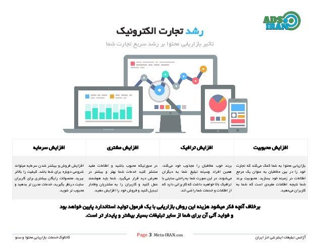 Page 3  Meta-IRAN.com خدمات کاتالوگسئو و محتوا بازاریابی ایران ادز اینترنتی تبلیغات آژانس رشدالکت...