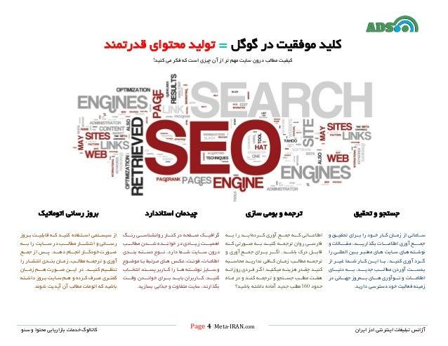 Page 4  Meta-IRAN.com خدمات کاتالوگسئو و محتوا بازاریابی ایران ادز اینترنتی تبلیغات آژانس کلیددر...