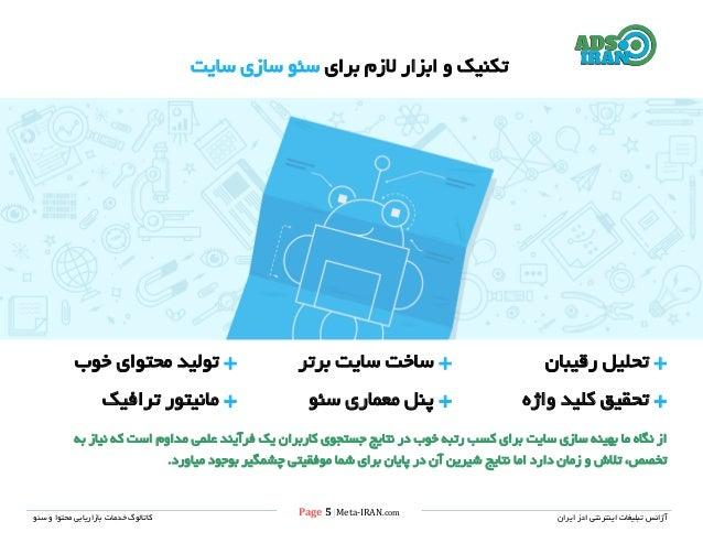 Page 5  Meta-IRAN.com خدمات کاتالوگسئو و محتوا بازاریابی ایران ادز اینترنتی تبلیغات آژانس و تکنیک...