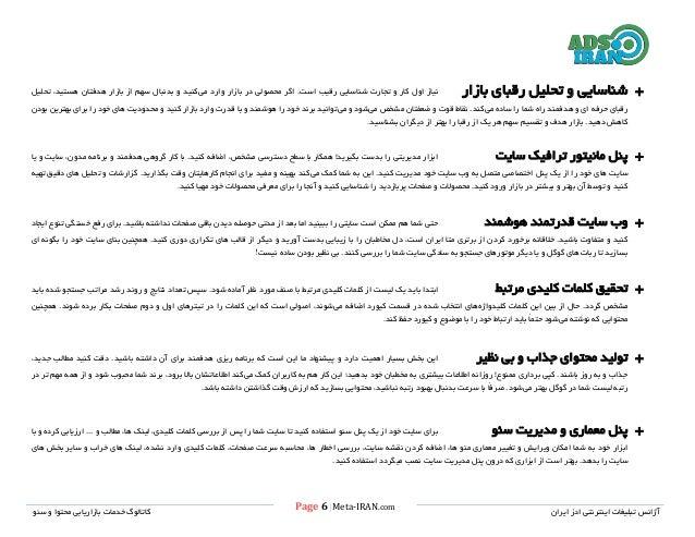 Page 6  Meta-IRAN.com خدمات کاتالوگسئو و محتوا بازاریابی ایران ادز اینترنتی تبلیغات آژانس +تحلیل ...