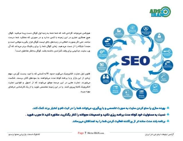 Page 7  Meta-IRAN.com خدمات کاتالوگسئو و محتوا بازاریابی ایران ادز اینترنتی تبلیغات آژانس هیچکسنم...