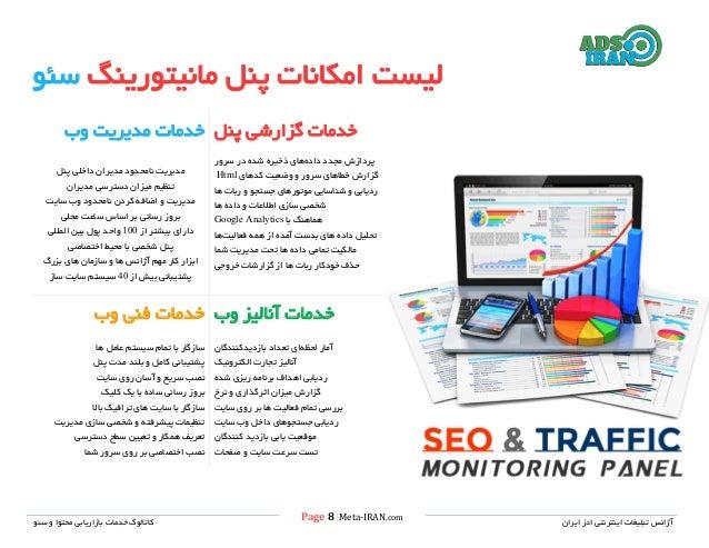 Page 8  Meta-IRAN.com خدمات کاتالوگسئو و محتوا بازاریابی ایران ادز اینترنتی تبلیغات آژانس لمانیتو...