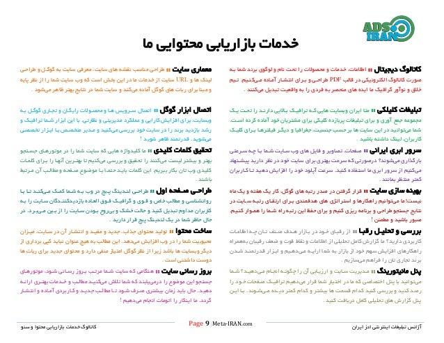 Page 9  Meta-IRAN.com خدمات کاتالوگسئو و محتوا بازاریابی ایران ادز اینترنتی تبلیغات آژانس محتوا ب...