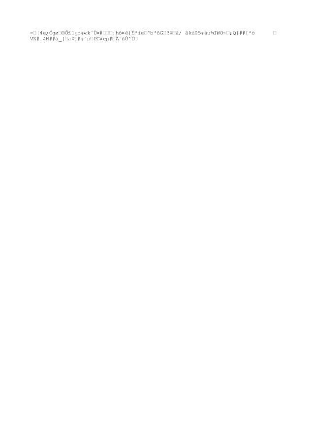 """7#í8fÜ´Xå#g[7ŒýŒjªŒ6T@¨m»&÷Ð¡MýÉÇ#[qÃ# 0fŒ ##Á{0B#gL8ôNŒÇ á:Œ7÷aꌌ¹>ÑÜcîjA+ôÇZ#íSm>Í0ŒS¥+é, +e&©#ű#'#ŒMf¶²Ë"""":µº#¾Œc*Ç#Œó..."""