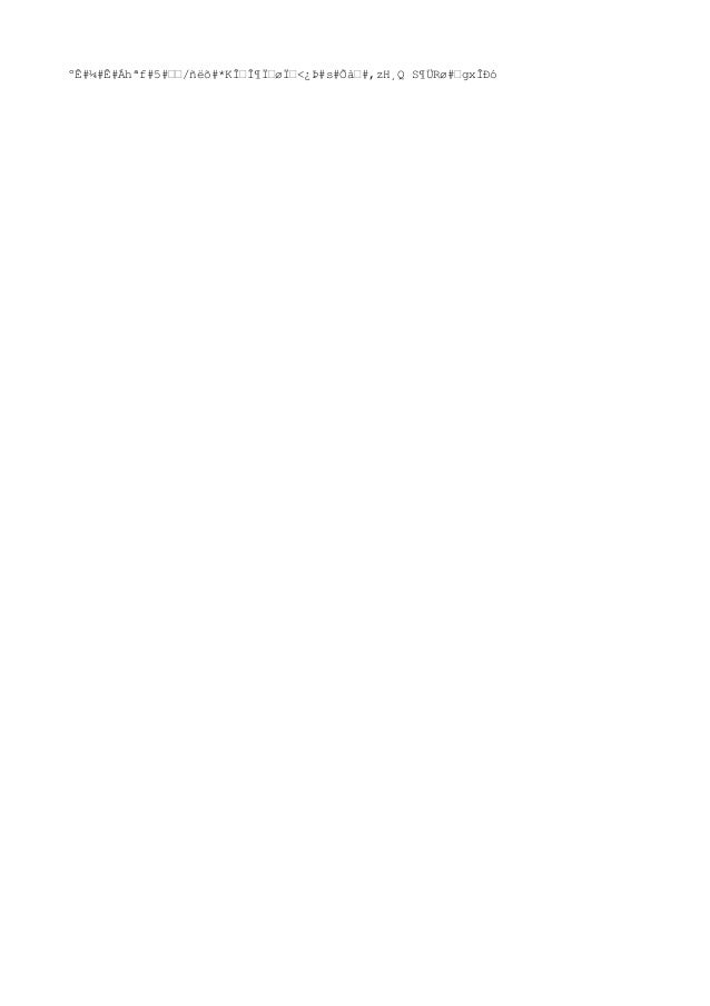 æç£]Kà#ÈM;òÓ+}ŒzŒ1lî8cŒá#céÇà㯪ŒÌY-6GueÀÌ#=Óù¹gÿŒ#>#µŒ²#Œ( Pü6:öŒŒŒµ^#Œ#ºŒŒK5Ë#Œ<þ#¨þŒüÆ0NCÛ³Y##C#ãÊ× zZ8HЌ8Œ^Œt¬!K üp³Ä...