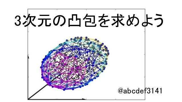 3次元の凸包を求めよう @abcdef3141